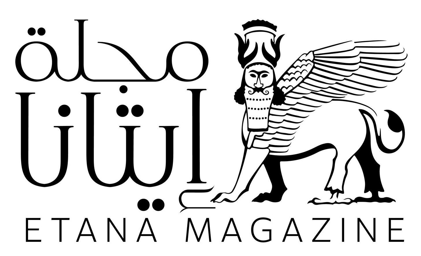 مجلة ايتانا | Etana Magazine